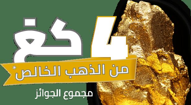 Orbex Gold